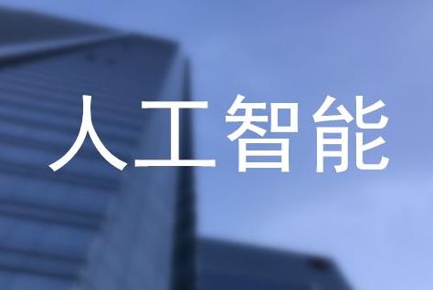 南京创造融合机缘 强人工智能时代还有很远