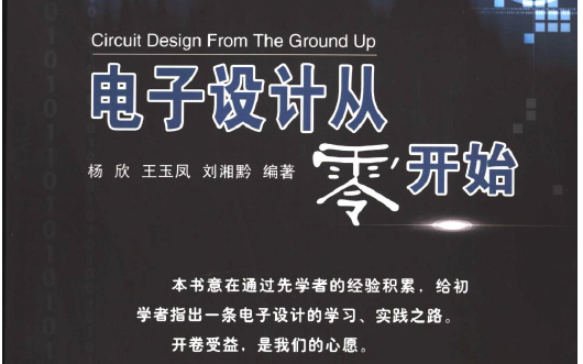 《电子设计从零开始》中文完整版电子书免费下载