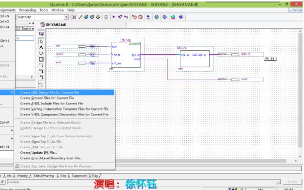 在QUARTUS_II中如何把原理图转成VHDL详细图片说明