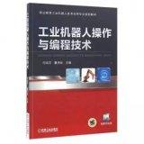 使用实例详解ABB机器人编程的书籍《工业机器人操作与编程技术》介绍