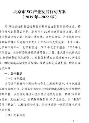 北京经济和信息化局发出5G产业2019年-2022年发展行动方案