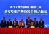 西门子新建数字化工厂落户南京