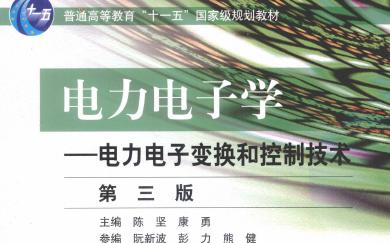 电力电子学电力电子变换和控制技术完整版PDF电子书免费下载