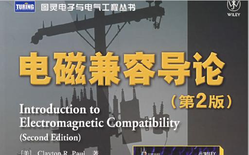 电磁兼容导论(第2版)PDF中文版电子书免费下载