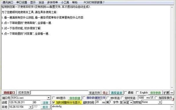 串口调试软件SSCOM v5.13应用程序免费下载