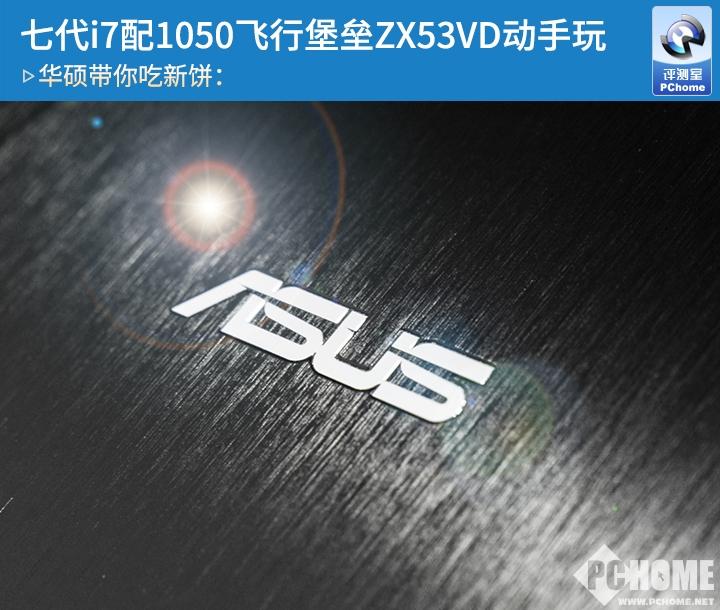 华硕飞行堡垒ZX53VD评测 优异的性能绝对是广大游戏爱好者的不二之选