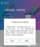 中国移动在七个城市开启eSIM一号双终端免费体验活动