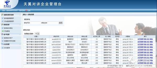 中国电信天翼对讲平台的发展史