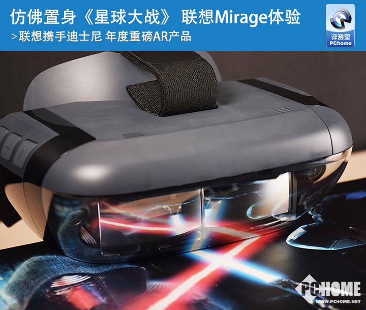 联想Mirage体验 超强IP+AR沉浸式体验