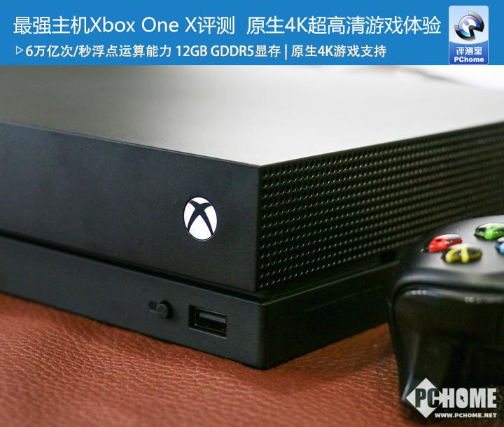 微软XboxOneX评测 性价比优势明显