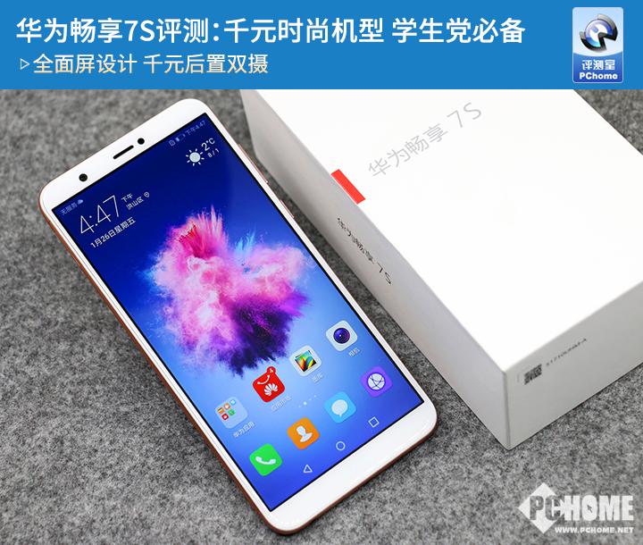 华为畅享7S评测 没有短板的千元机型