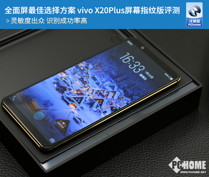 vivoX20Plus屏幕指纹版评测 全面屏时代最好的指纹识别方案