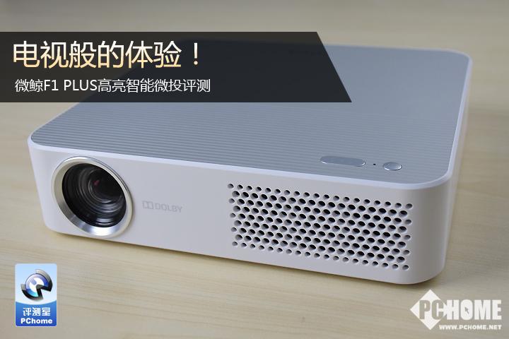 微鲸F1PLUS高亮智能微投评测 在实用性上更加接近液晶电视