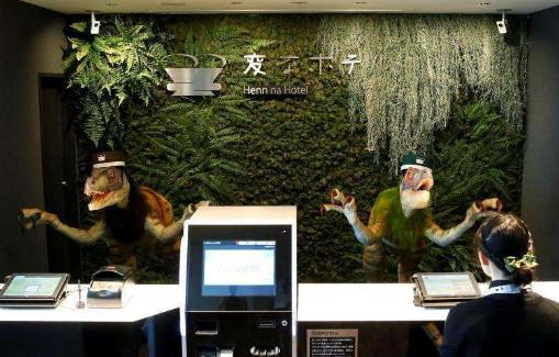 日本酒店裁掉半数机器人员工 根本原因是无法妥善解决问题且成本高