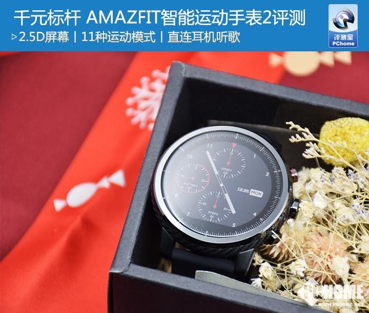 AMAZFIT智能运动手表2评测 千元标杆之作将实用做到极致