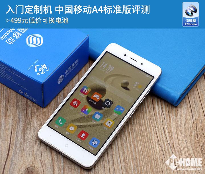 中国移动A4标准版评测 使用体验更像是一台上网手机