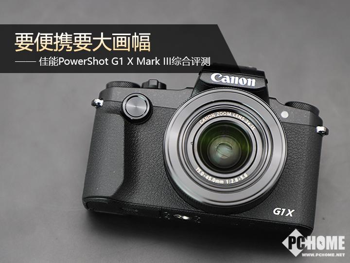 佳能G1XMarkIII评测 性能与成像表现对得起这台相机的定位