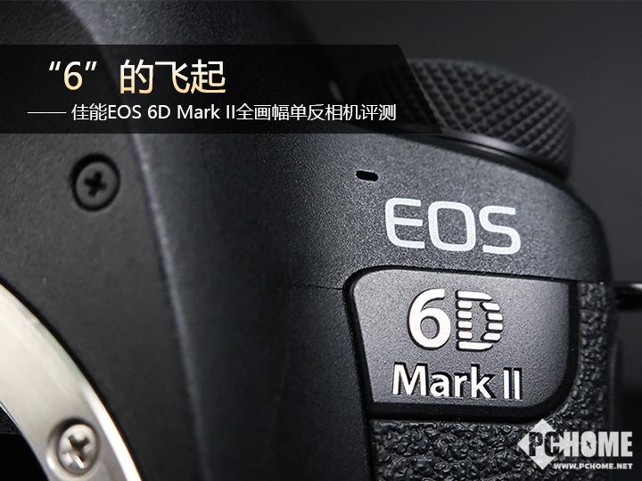 佳能EOS6DMarkII全画幅单反评测 值不值得买