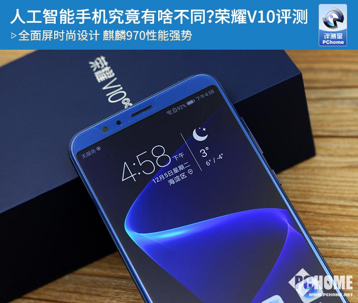 荣耀V10评测 顶级旗舰配置亲民销售价格