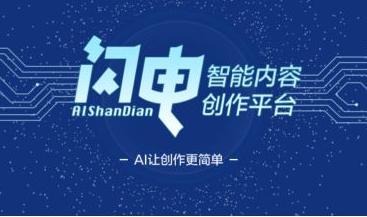 京东发布的AI闪电平台 整合了莎士比亚和李白京东两大AI智能文案系统