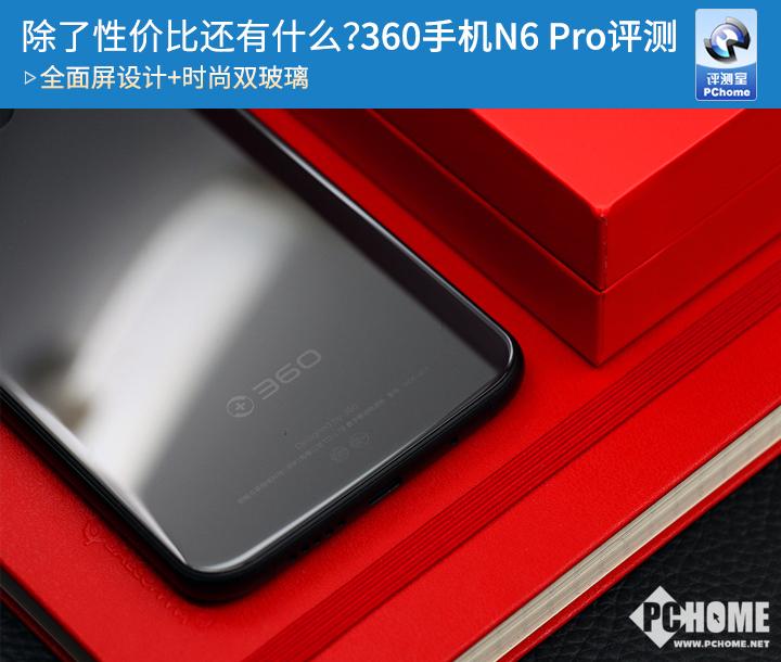 360手机N6Pro评测  性价比毋容置疑全面的不只是屏幕