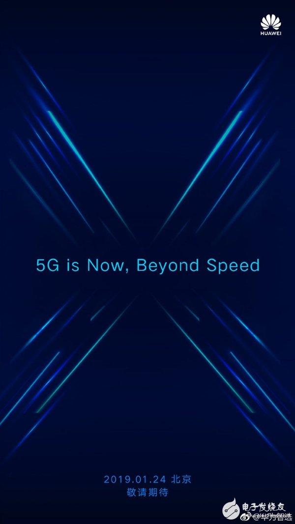 华为将于1月24日举行5G发布会 将发布5G神秘新品
