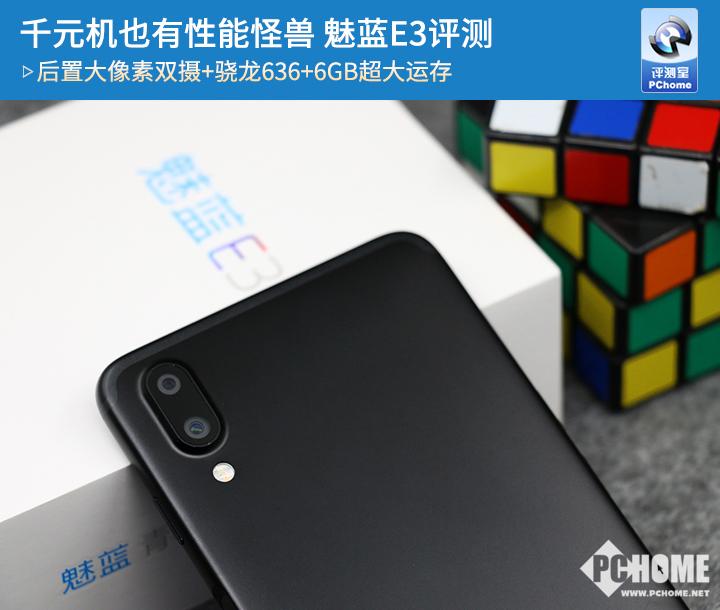 魅蓝e3评测 同价位难寻低手但货源稀缺不好买
