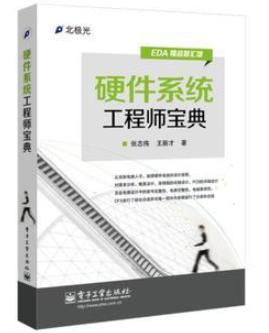 硬件系统工程师宝典完整版PDF版电子书免费下载