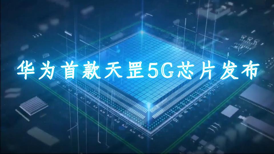 华为又大动作了_首款天罡5G芯片发布