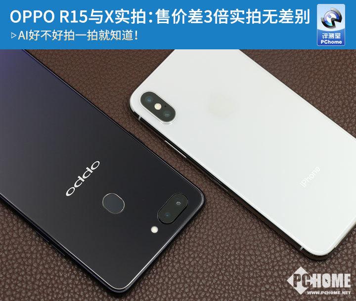 OPPOR15與iPhoneX哪個拍照最好