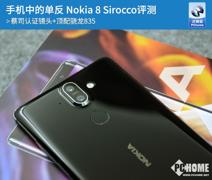 Nokia8Sirocco评测 手机虽好但性价比...