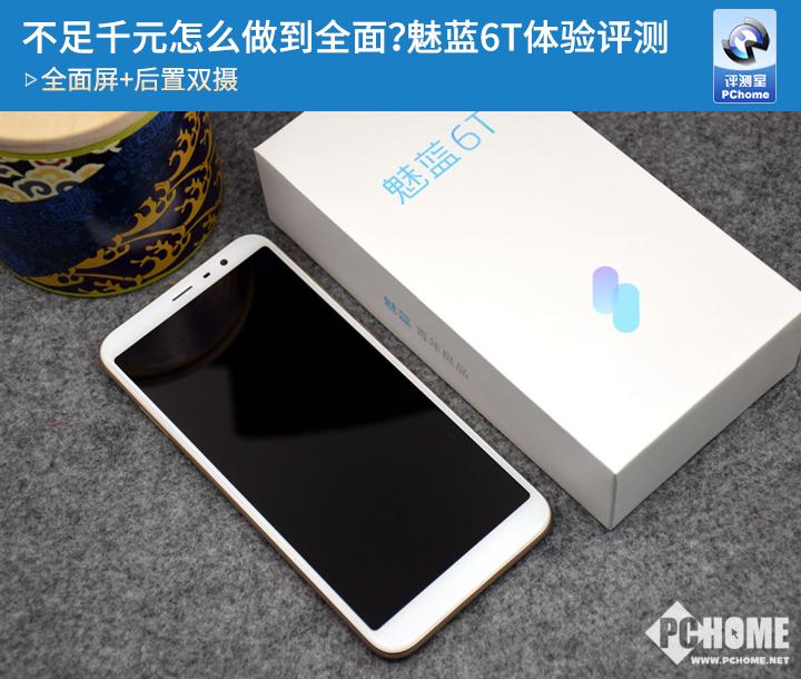 魅蓝6T评测 市场竞品众多但魅蓝6T小有优势