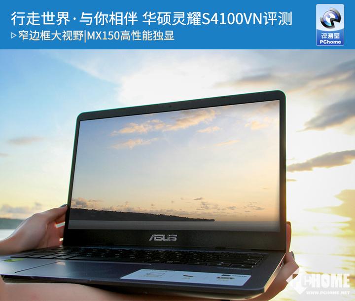 华硕灵耀S4100VN评测 可以算是一款合格的全能轻薄本