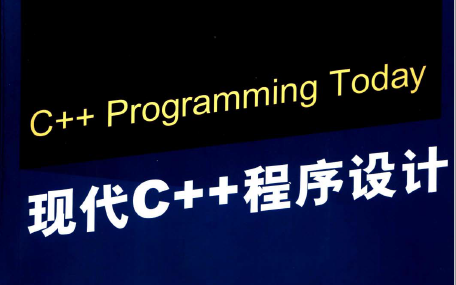 国外经典教材现代C++程序设计PDF中文版电子书免费下载