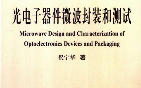 光电子器件微波封装和测试PDF电子书免费下载