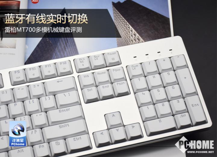 雷柏MT700多模机械键盘评测 外观简约时尚满足打字需求