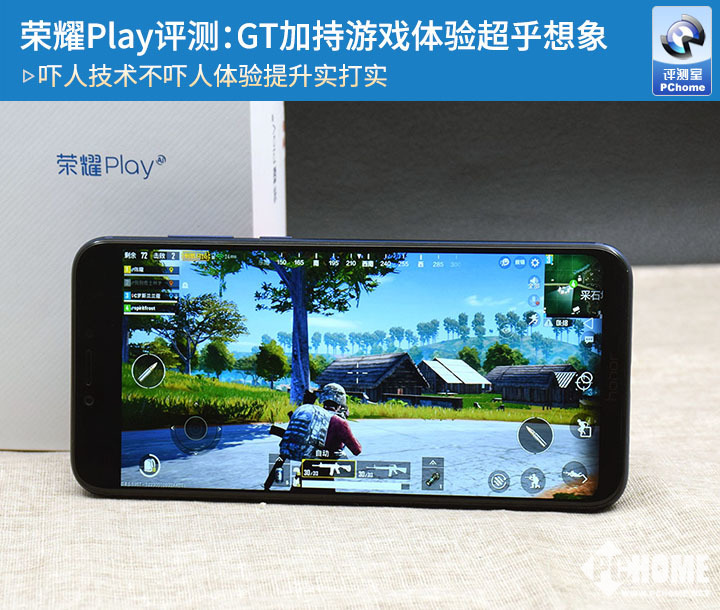 荣耀Play评测 游戏玩家2399神机