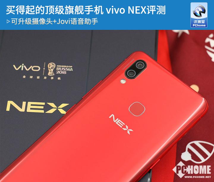 vivoNEX评测 这个价格买到一款次世代的机型还是可以接受的