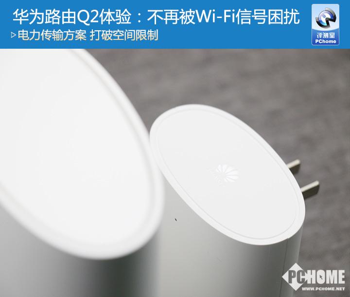 华为路由Q2体验 高效Wi-Fi扩展方案适用场景广泛
