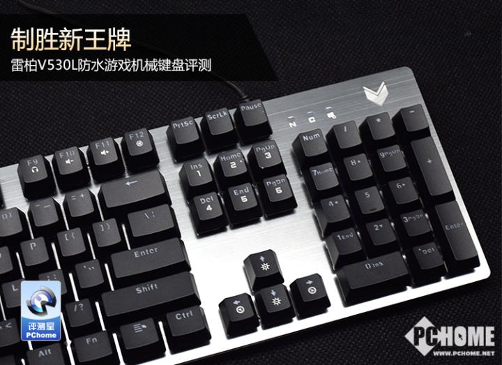 雷柏V530L防水游戏机械键盘评测 性价比还是非常高的