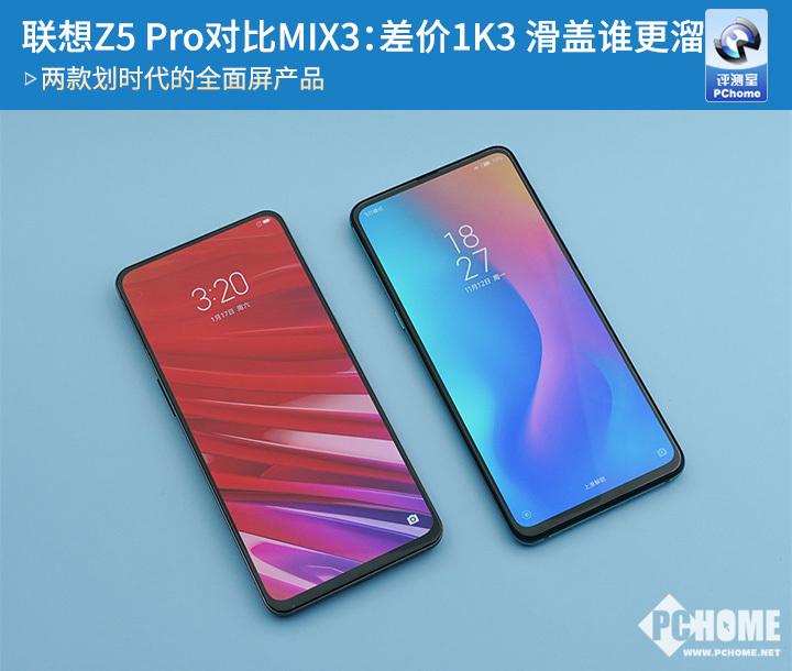 联想Z5Pro和小米MIX3到底哪个最好