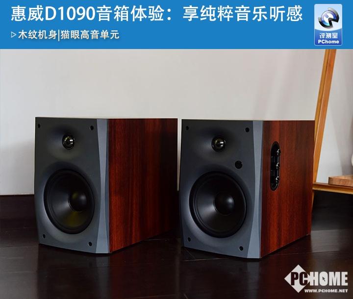 惠威D1090音箱体验 难以找出这样高性价比的产品