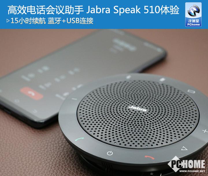 JabraSpeak510体验 高效电话会议助手