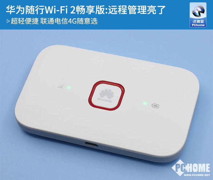 华为随行Wi-Fi2畅享版体验 超便捷的口袋Wi-Fi性价比较高