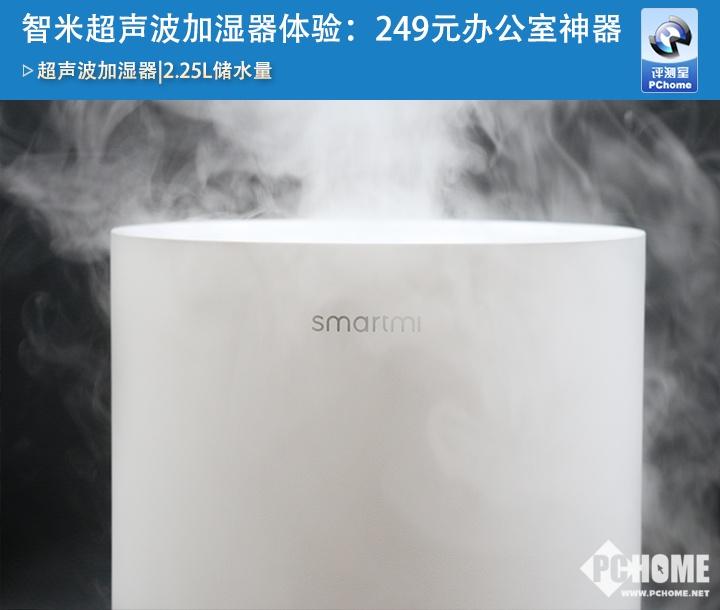 智米超声波加湿器体验 一件提升桌面气质的单品