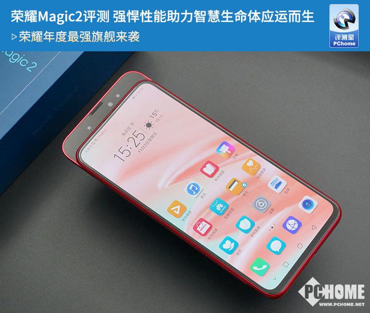 荣耀Magic2评测 延续黑科技之路艺术和科技的结晶