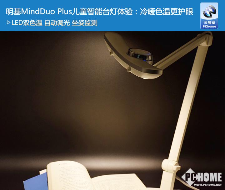 明基MindDuoPlus儿童智能台灯体验 贴合实际
