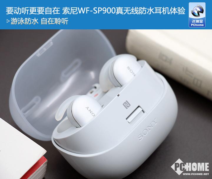 索尼WF-SP900真无线防水耳机体验 真无线运...