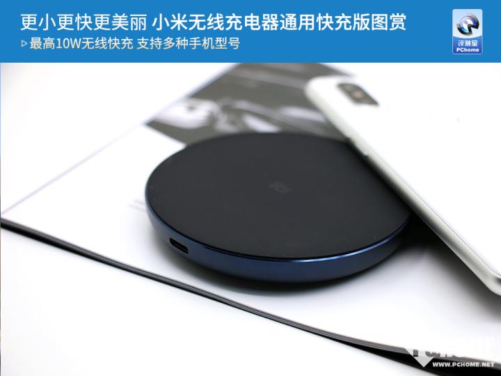 小米无线充电器通用快充版体验 体积十分轻巧方便携带