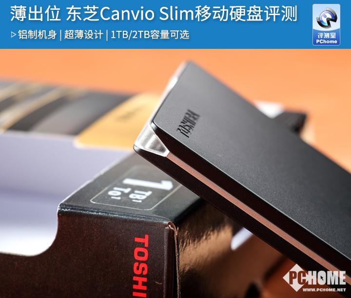 东芝CanvioSlim移动硬盘评测 个人用户值得考虑